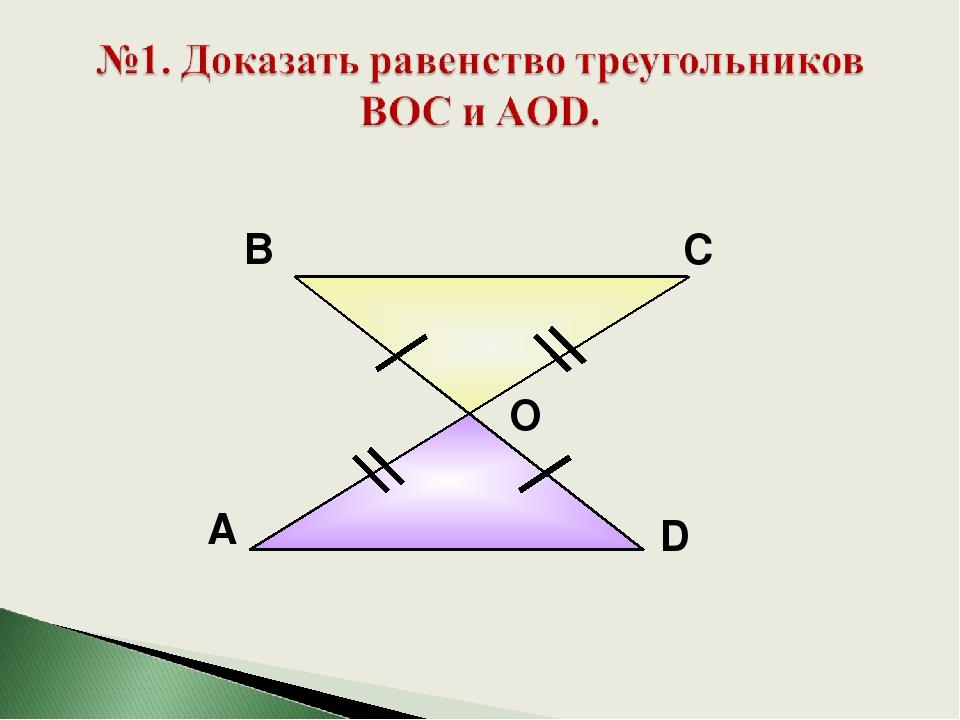А В С D О