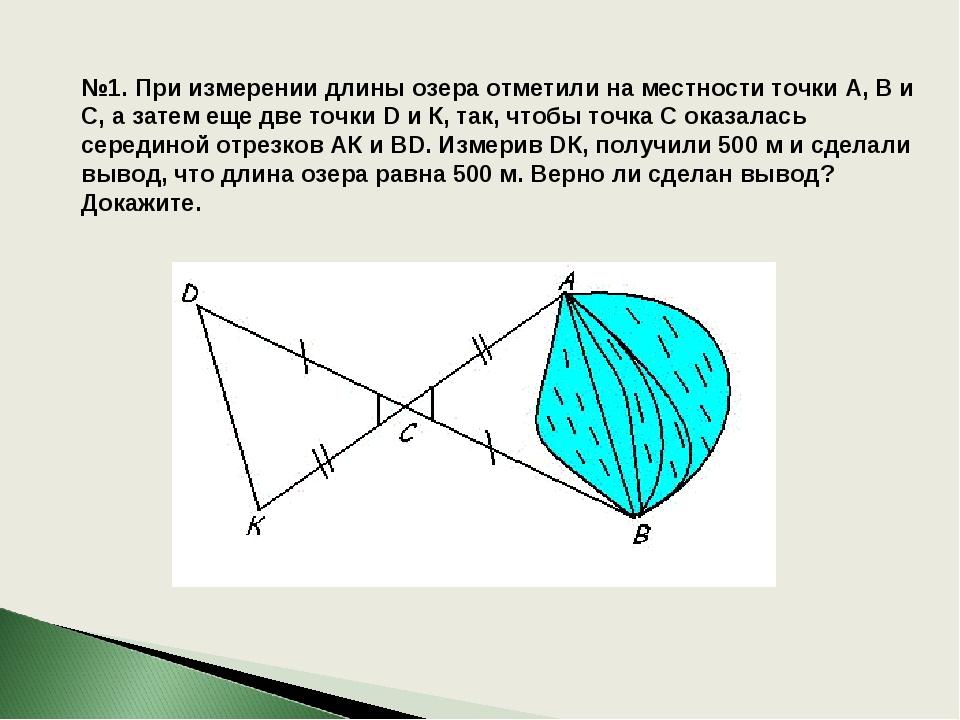 №1. При измерении длины озера отметили на местности точки А, В и С, а затем е...