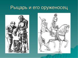 Рыцарь и его оруженосец