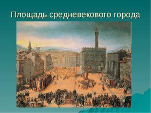 Площадь средневекового города