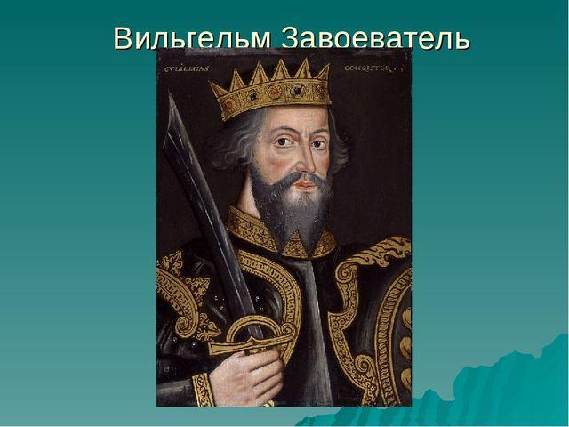 Вильгельм Завоеватель