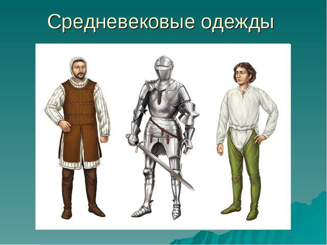 Cредневековые одежды