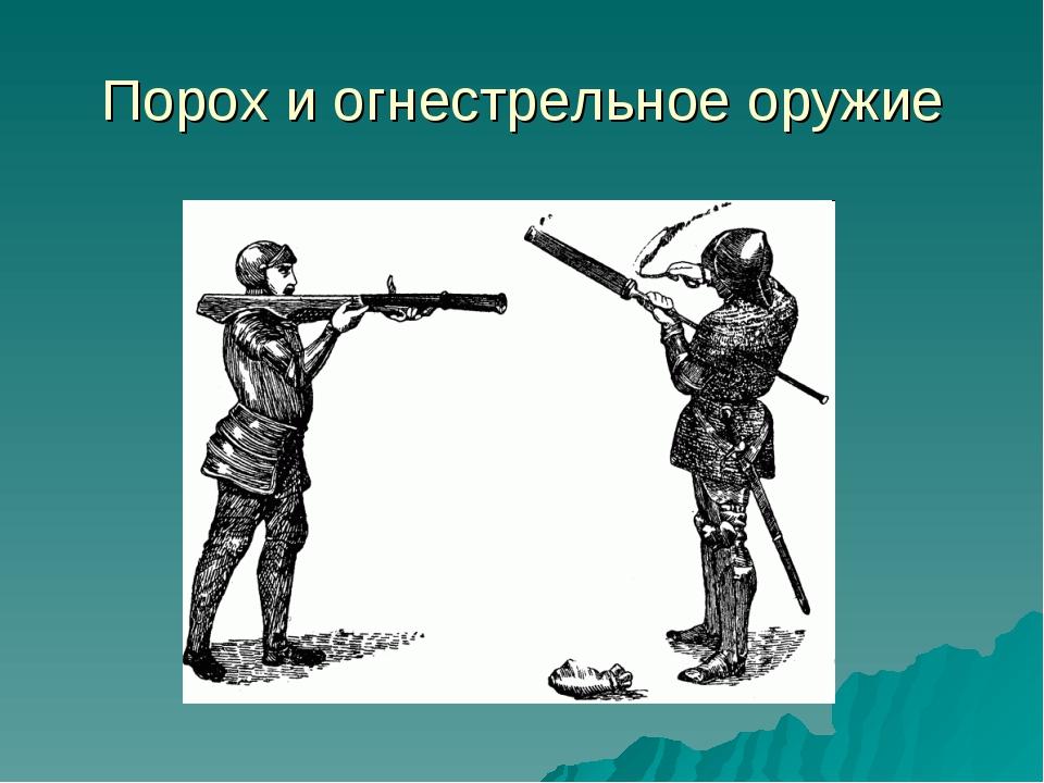 Порох и огнестрельное оружие