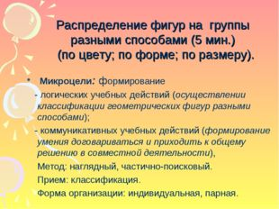 Микроцели: формирование - логических учебных действий (осуществлении классиф