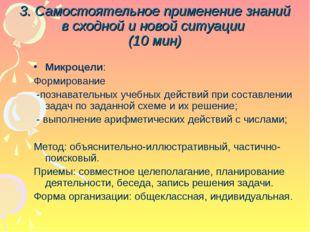 3. Самостоятельное применение знаний в сходной и новой ситуации (10 мин) Мик