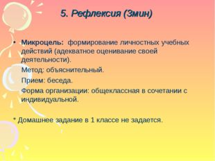 5. Рефлексия (3мин) Микроцель: формирование личностных учебных действий (адек