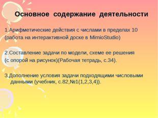 1.Арифметические действия с числами в пределах 10 (работа на интерактивной до