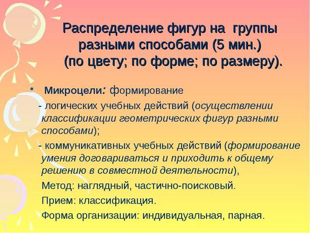 Микроцели: формирование - логических учебных действий (осуществлении классиф...