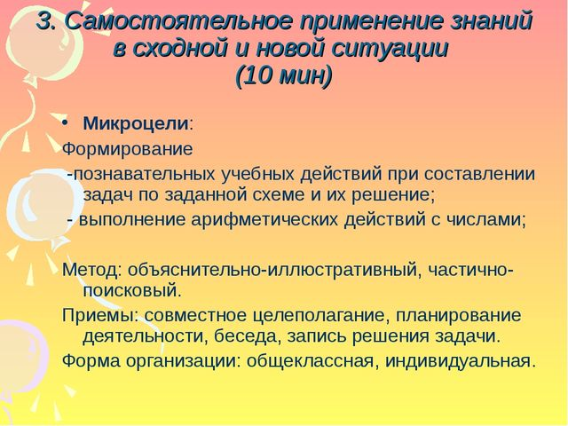 3. Самостоятельное применение знаний в сходной и новой ситуации (10 мин) Мик...