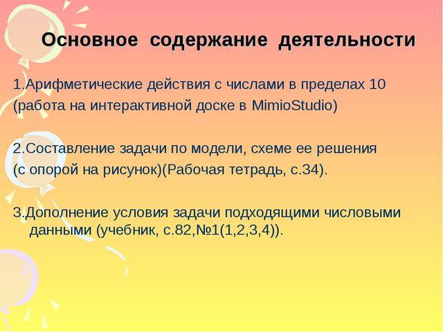 1.Арифметические действия с числами в пределах 10 (работа на интерактивной до...