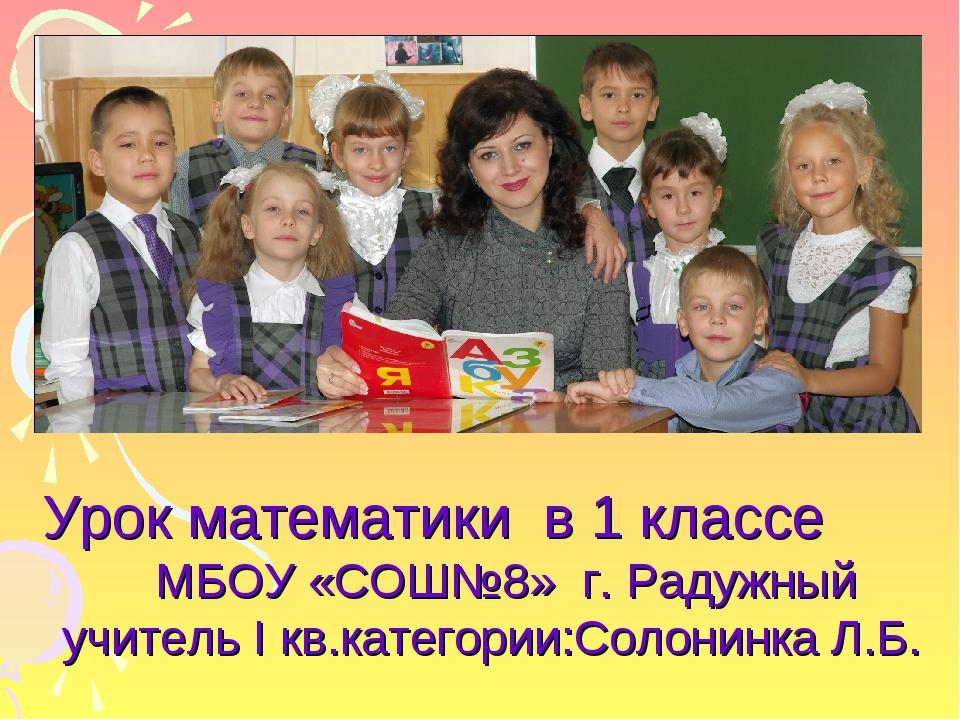 Урок математики в 1 классе МБОУ «СОШ№8» г. Радужный учитель I кв.категории:С...