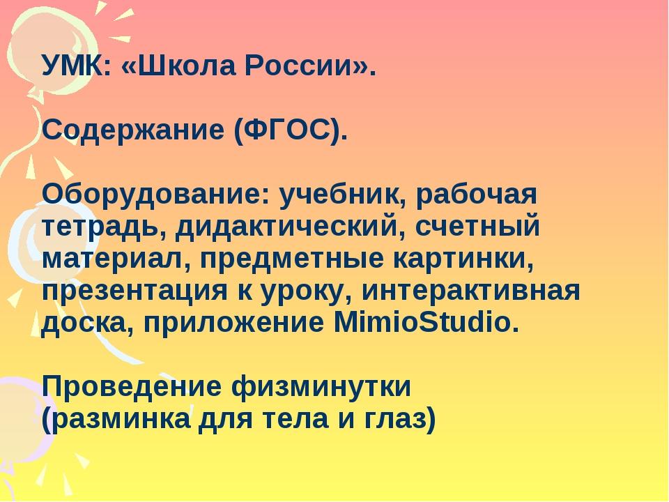 УМК: «Школа России». Содержание (ФГОС). Оборудование: учебник, рабочая тетрад...