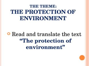 """THE THEME: THE PROTECTION OF ENVIRONMENT Read and translate the text """"The pro"""