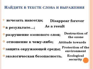 исчезать навсегда; в результате…; разрушение озонового слоя; отношение к чем