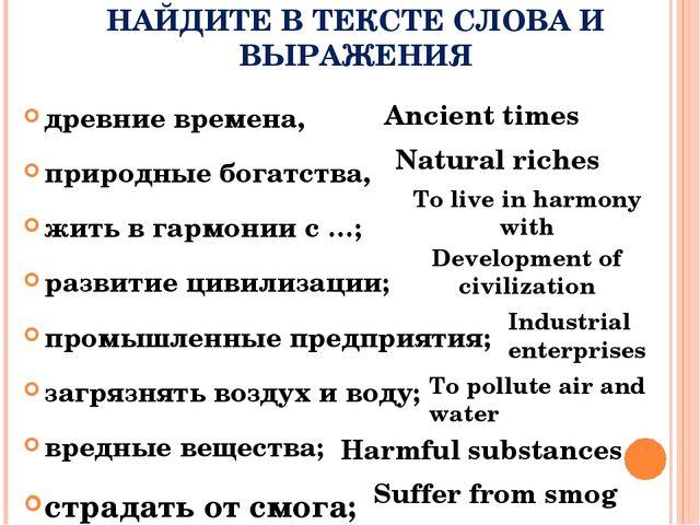 НАЙДИТЕ В ТЕКСТЕ СЛОВА И ВЫРАЖЕНИЯ древние времена, природные богатства, жить...