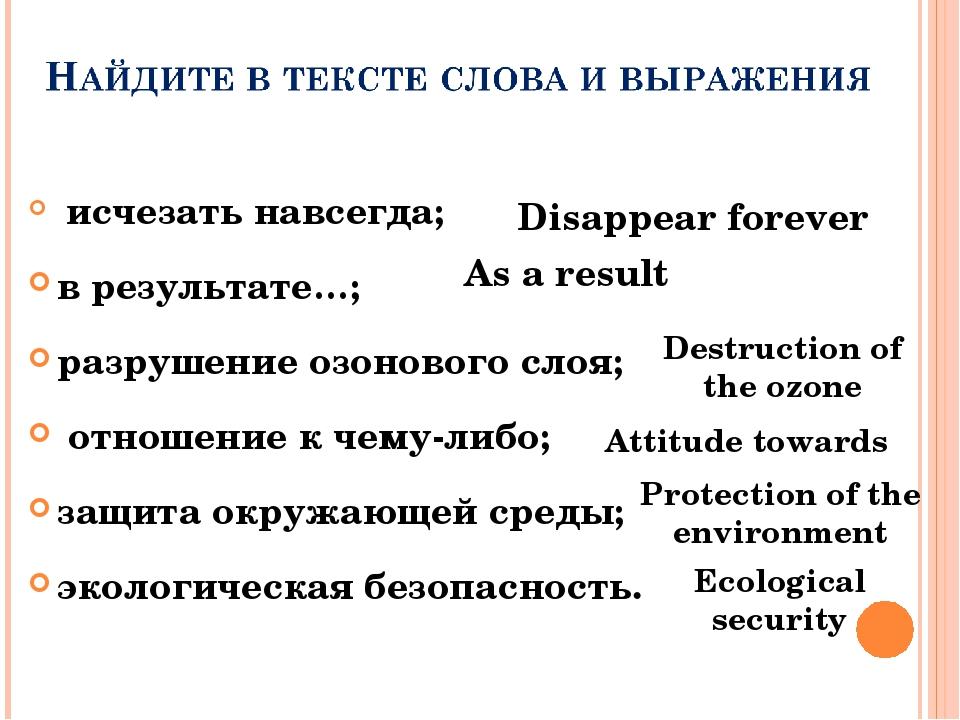 исчезать навсегда; в результате…; разрушение озонового слоя; отношение к чем...