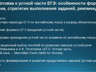 Подготовка к устной части ЕГЭ: особенности формата экзамена, стратегии выполн