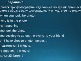 Задание 3. Предлагается три фотографии, сделанные во время путешествия,