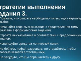Стратегии выполнения Задания 3. Помните, что описать необходимо только одну к