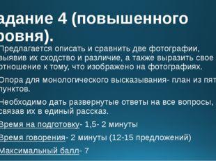 Задание 4 (повышенного уровня). Предлагается описать и сравнить две фотографи