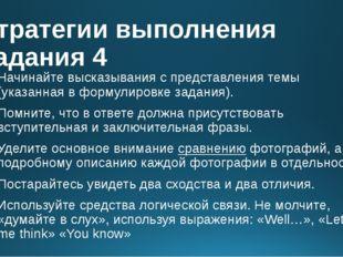 Стратегии выполнения Задания 4 Начинайте высказывания с представления темы (у