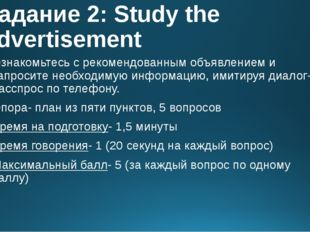 Задание 2: Study the advertisement Ознакомьтесь с рекомендованным объявлением