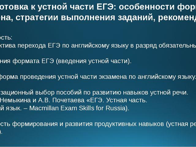 Подготовка к устной части ЕГЭ: особенности формата экзамена, стратегии выполн...