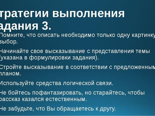 Стратегии выполнения Задания 3. Помните, что описать необходимо только одну к...