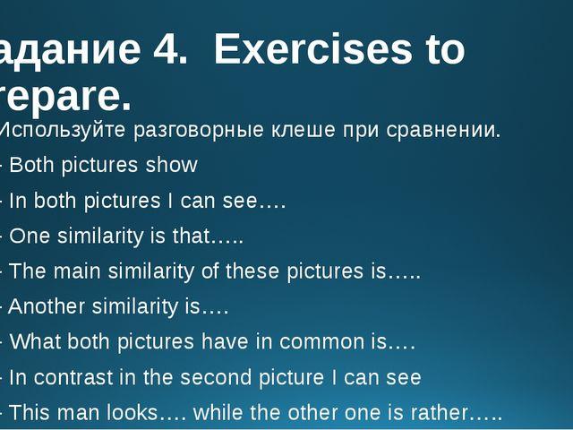 Задание 4. Exercises to prepare. Используйте разговорные клеше при сравнении....