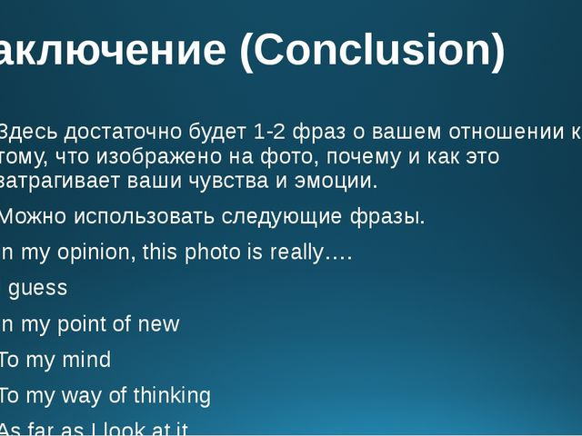 Заключение (Conclusion) Здесь достаточно будет 1-2 фраз о вашем отношении к т...