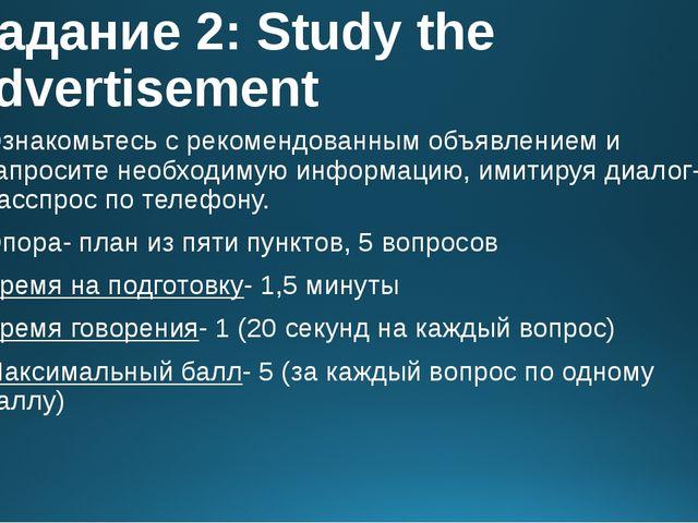 Задание 2: Study the advertisement Ознакомьтесь с рекомендованным объявлением...