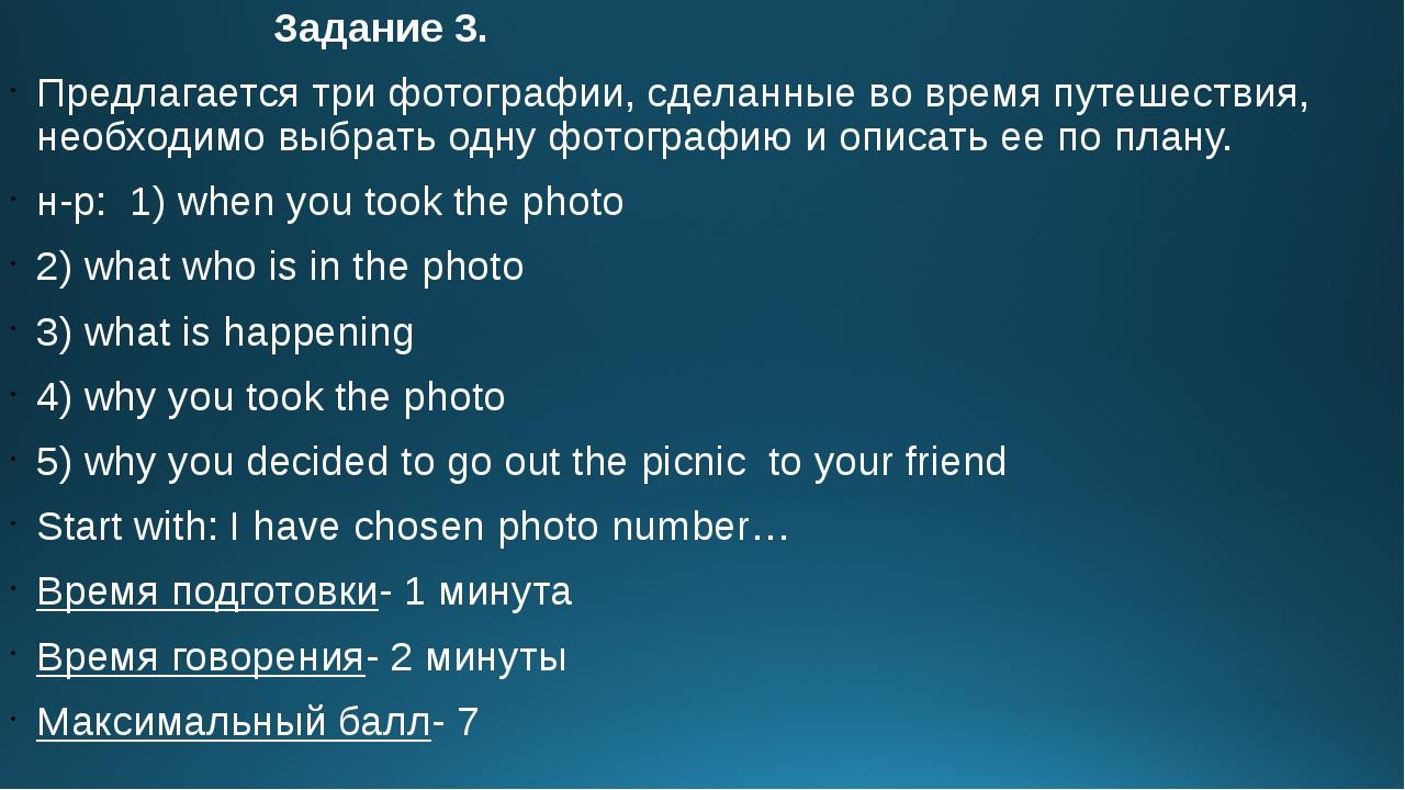 Задание 3. Предлагается три фотографии, сделанные во время путешествия,...