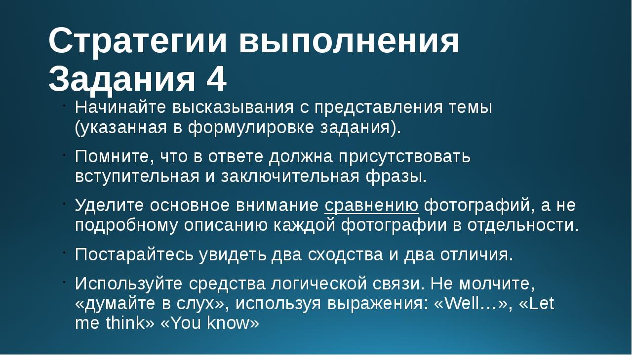 Стратегии выполнения Задания 4 Начинайте высказывания с представления темы (у...