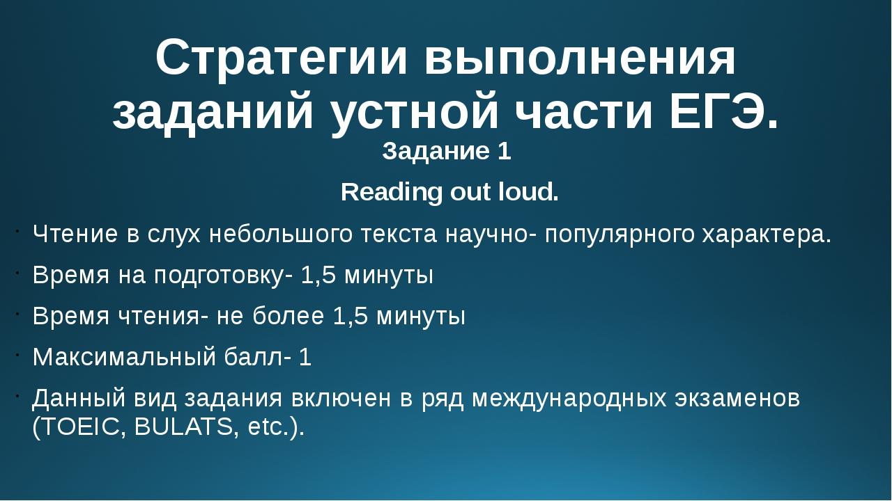 Стратегии выполнения заданий устной части ЕГЭ. Задание 1 Reading out loud. Чт...