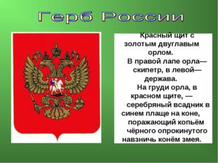 Красный щит с золотым двуглавым орлом. В правой лапе орла— скипетр, в левой—д