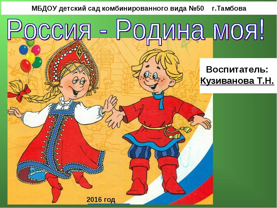 МБДОУ детский сад комбинированного вида №50 г.Тамбова Воспитатель: Кузиванова...
