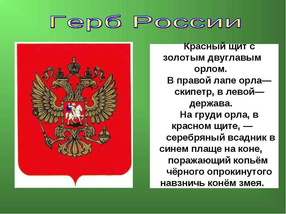 Красный щит с золотым двуглавым орлом. В правой лапе орла— скипетр, в левой—д...
