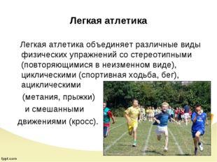 Легкая атлетика Легкая атлетика объединяет различные виды физических упражнен