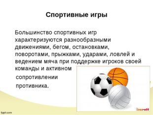 Спортивные игры Большинство спортивных игр характеризуются разнообразными дви