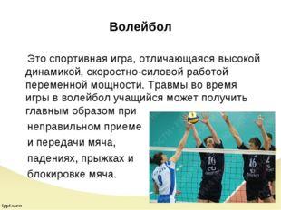 Волейбол Это спортивная игра, отличающаяся высокой динамикой, скоростно-силов
