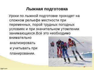 Лыжная подготовка Уроки по лыжной подготовке проходят на сложном рельефе мес