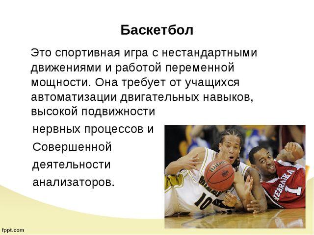 Баскетбол Это спортивная игра с нестандартными движениями и работой переменно...