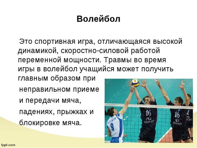 Волейбол Это спортивная игра, отличающаяся высокой динамикой, скоростно-силов...
