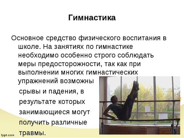 Гимнастика Основное средство физического воспитания в школе. На занятиях по г...
