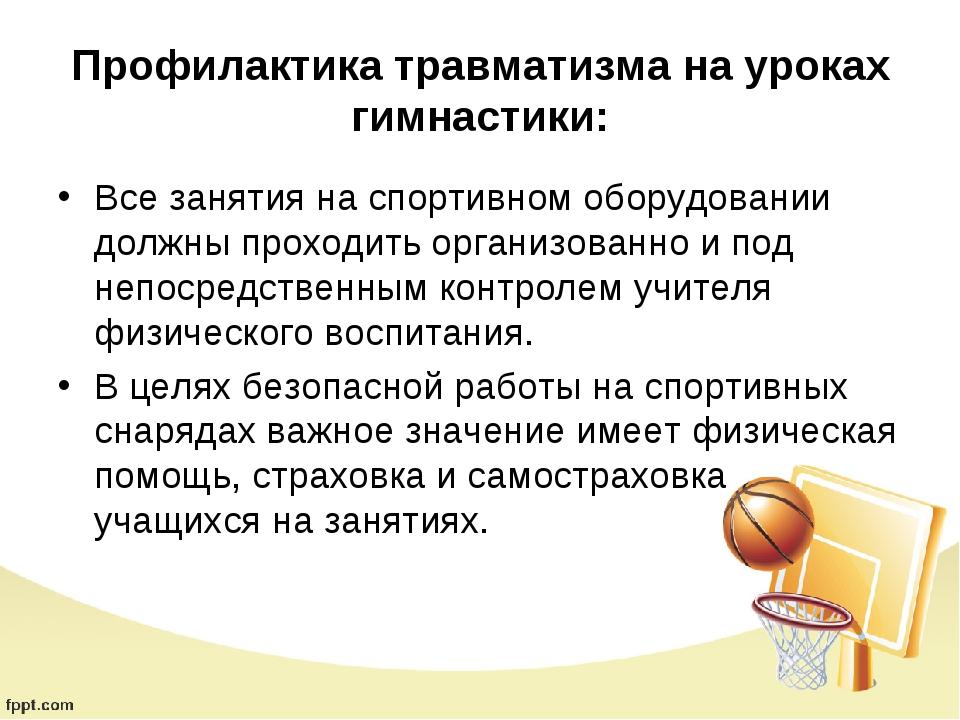 Профилактика травматизма на уроках гимнастики: Все занятия на спортивном обор...