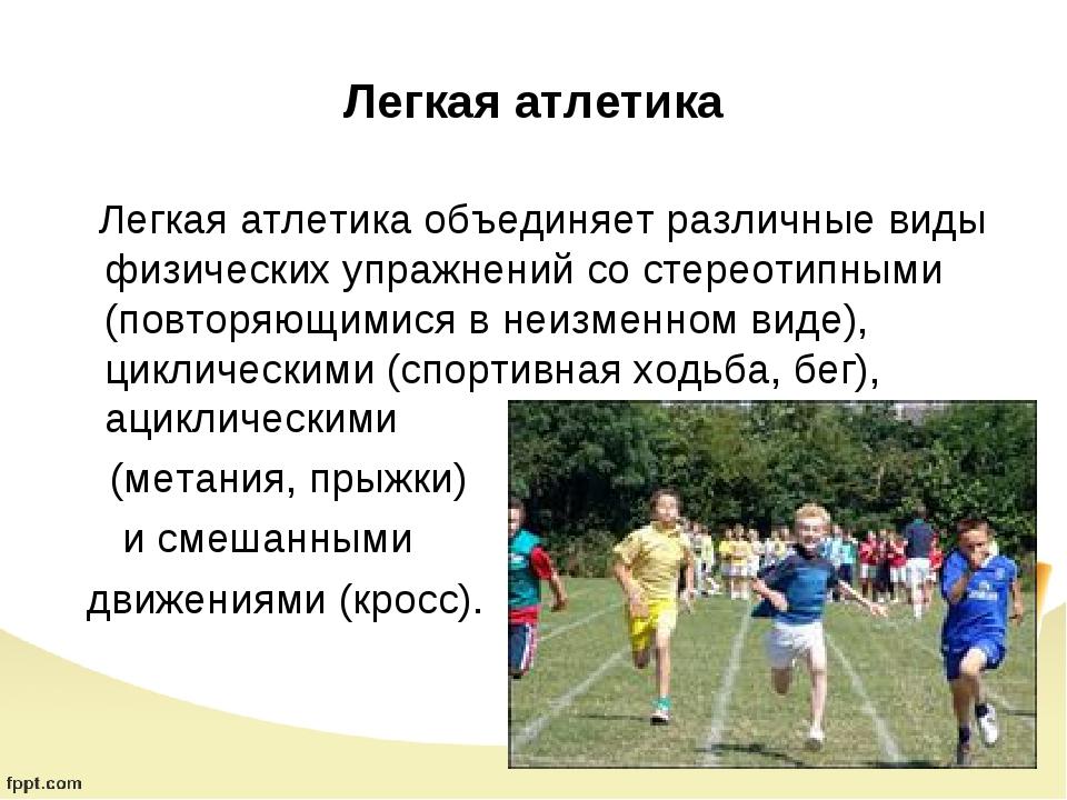 Легкая атлетика Легкая атлетика объединяет различные виды физических упражнен...