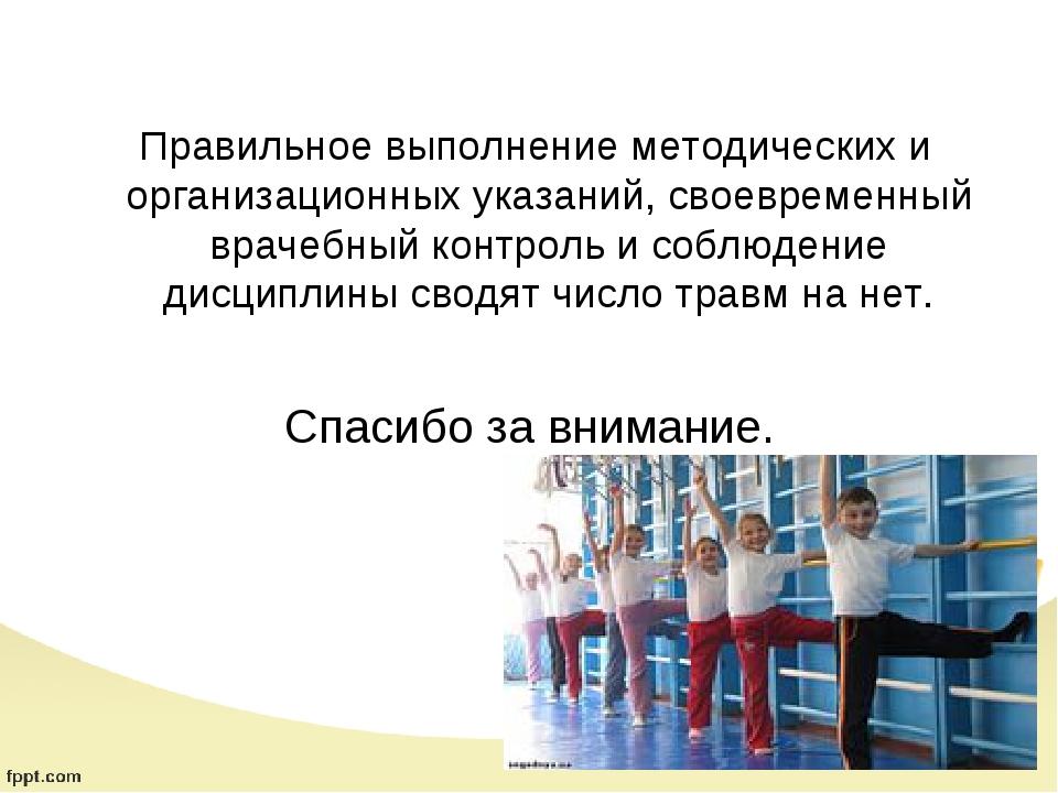 Правильное выполнение методических и организационных указаний, своевременный...