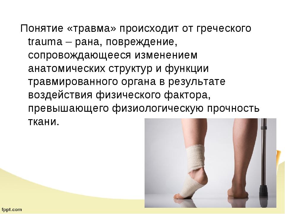 Понятие «травма» происходит от греческого trauma – рана, повреждение, сопров...