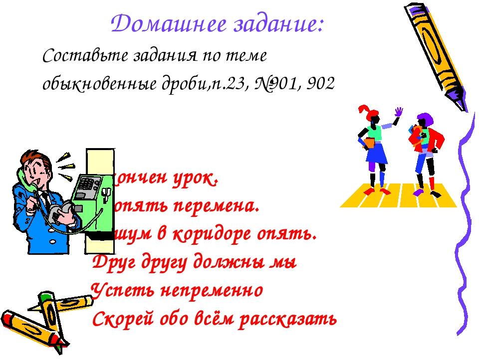 Домашнее задание: Составьте задания по теме обыкновенные дроби,п.23, №901, 90...
