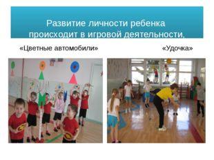 Развитие личности ребенка происходит в игровой деятельности, наиболее ярко в